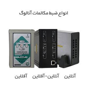 انواع دستگاه ضبط مکالمات تلفن آنالوگ