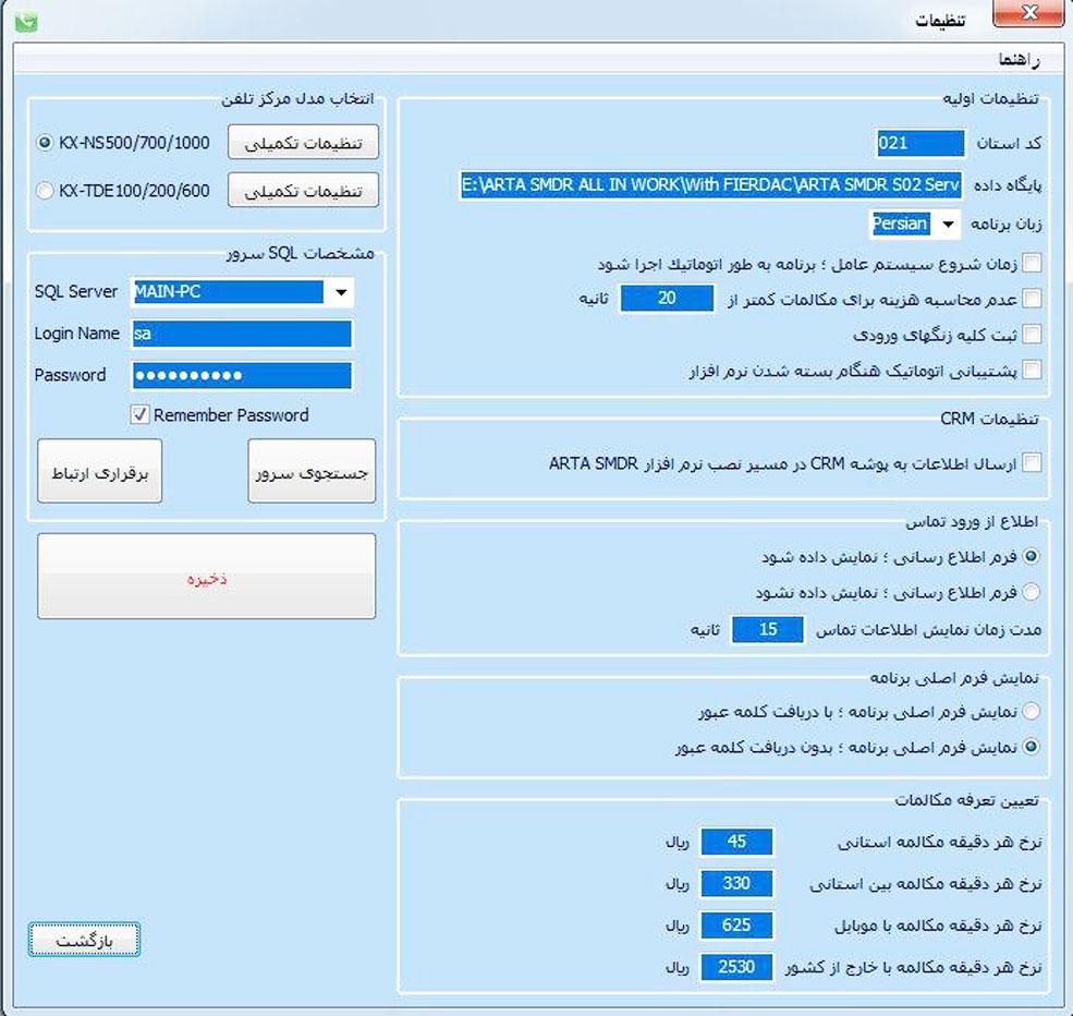 تنظیمات نرم افزار ثبت مکالمات آرتا