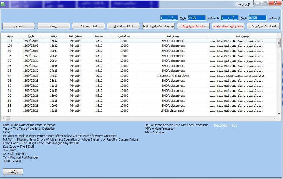 گزارش خطا نرم افزار ثبت مکالمات آرتا