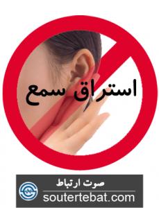 استراق سمع ممنوع