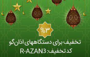 ۳درصد تخفیف برای ماه رمضان
