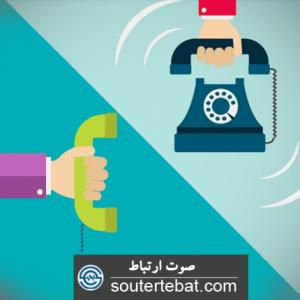 تعداد زنگ در آداب مکالمات تلفنی