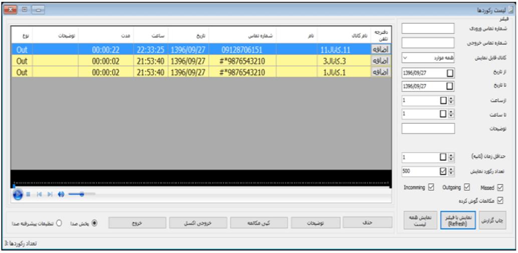 نرم افزار ضبط مکالمات تلفن SU121