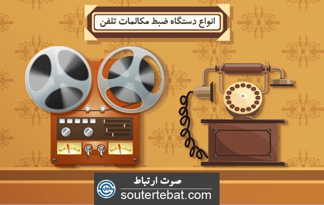 انواع دستگاه ضبط مکالمات تلفن